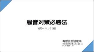 pdf_souon10