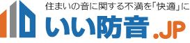 いい防音.jp