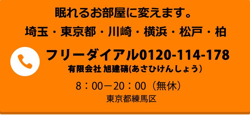 電話 0120-114-178